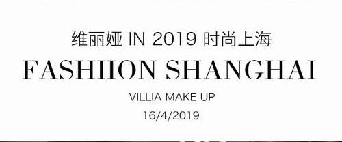 维丽娅携手形像设计班同学一起助力2019上海时尚周