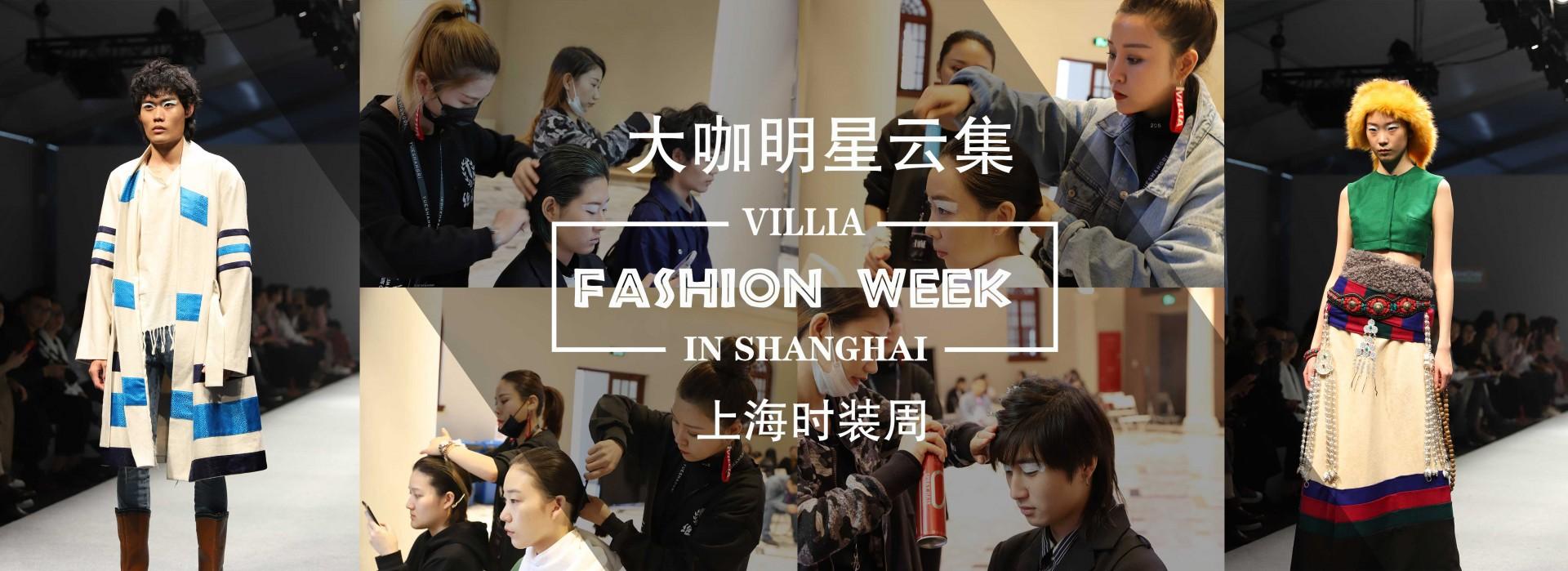 维丽娅化妆培训学校的化妆师助力2019上海时尚周